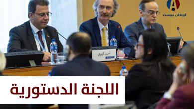 Photo of اجتماعات اللجنة الدستورية السورية إلى طريق مسدود