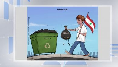 Photo of كاريكاتير… الثورة اللبنانية