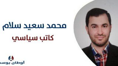 """Photo of محمد سعيد سلام يكتب لـ """"أوطان بوست"""" إضاءة سياسية بعنوان: """"البدائل الهزيلة"""""""