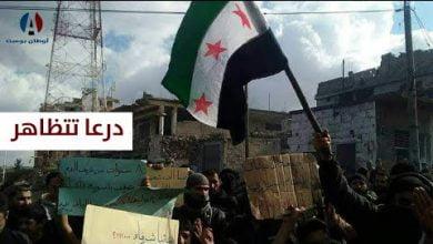 Photo of محافظة درعا تتظاهر من جديد ضد نظام الأسد