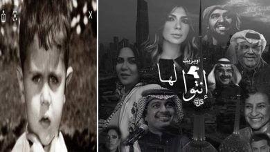 Photo of أوبريت إنتوا لها: أوبريت وطني كويتي يثير الجدل بسبب صورة منسوبة لبشار الأسد (فيديو وصور)