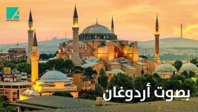 Photo of شعر بصوت الرئيس التركي رجب طيب أردوغان لمسجد آيا صوفيا