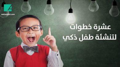 Photo of عشرة خطوات لتنشئة طفل ذكي .. تعرف عليها (فيديو)