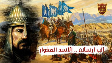 Photo of ألب أرسلان.. الشاب الشجاع الذي أنقذ الخلافة العباسية وأسر إمبراطور البيزنطيين