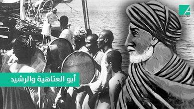 Photo of قصيدة أبي العتاهية الخالدة التى أبكى بها الرشيد