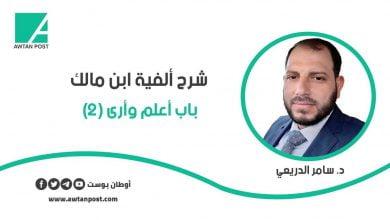 Photo of شرح ألفية ابن مالك .. باب أعلم وأرى (2) د. سامر الدريعي
