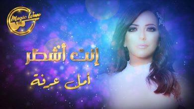 "Photo of أمل عرفة تعلن عن أغنيتها الجديدة ""أنت أشطر"" باللهجة المصرية"