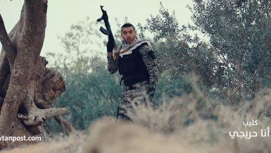 Photo of أنشودة أنا حربجي تلامس الواقع الحقيقي للشعب الفلسطيني