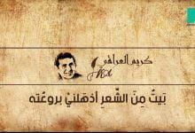 Photo of بيتٌ من الشعر أذهلني بروعته .. من روائع الشاعر كريم العراقي