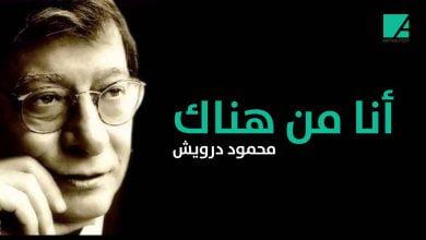 Photo of أنا من هناك .. من روائع الشاعر محمود درويش