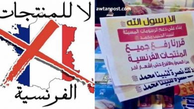 Photo of تحالف عربي على تويتر لمقاطعة المنتجات الفرنسية بسبب الصور المسيئة للنبي محمد ﷺ
