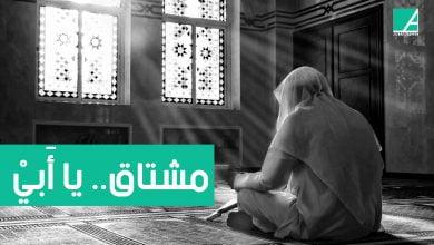 Photo of مشتاق يا أَبيْ .. من روائع الشاعر كريم العراقي