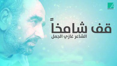 "Photo of قصيدة ""قف شامخاً"" .. من روائع الشاعر الكبير غازي الجمل"
