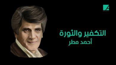 Photo of قصيدة التكفير والثورة  .. من روائع الشاعر أحمد مطر