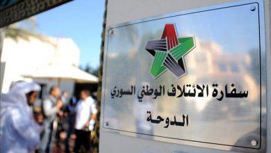 Photo of السفارة السورية في قطر تدعو الطلبة السوريين للتسجيل بالفصل الدراسي الثاني