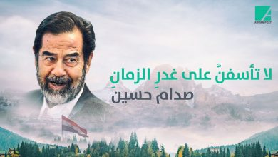 "Photo of قصيدة صدام حسين ""لا تأسفنَّ على غدرِ الزمانِ"""