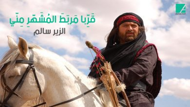 Photo of قربا مربط المشهر مني .. الزير سالم