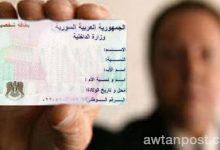 Photo of داخلية نظام الأسد توضح تفاصيل تبديل بطاقة الهوية وما حقيقة بطلان مفعول البطاقات الشخصية؟