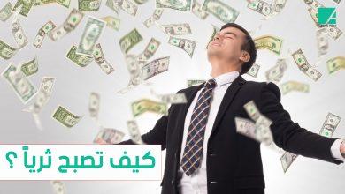 Photo of كيف تصبح ثريا .. إليك هذه الخطوات ! (فيديو)