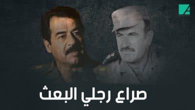 Photo of صـ.ـراع رجلي البعث صدام حسين وحافظ الأسد رغبة بالسلطة وقيادة المنطقة (فيديو)
