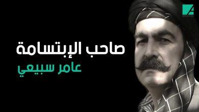Photo of عامر سبيعي .. صاحب الإبتسامة الذي التحق بركب الثورة (فيديو)