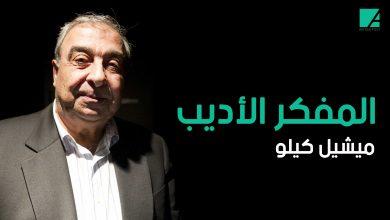 Photo of عارض الأسدين وناضل 50 عاماً .. ميشيل كيلو رجل الفكر والثورة !