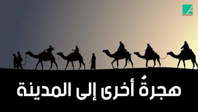 Photo of من روائع الشاعر علي الجاسم .. هجرة أخرى إلى المدينة